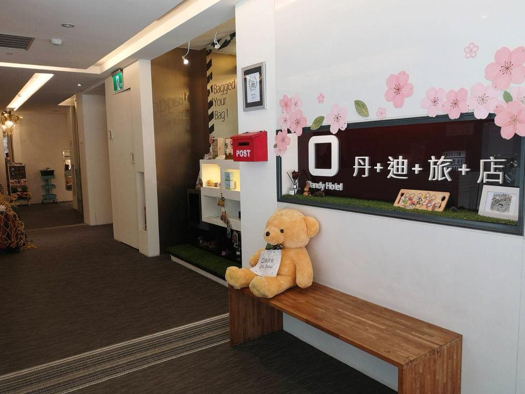 丹迪旅店天津店