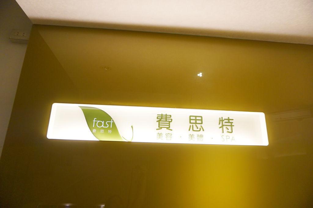 南京復興美容SPA按摩