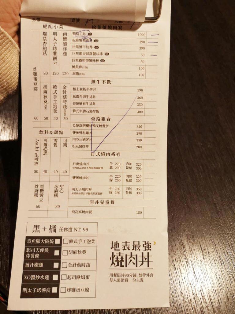開丼/帝王蟹丼飯