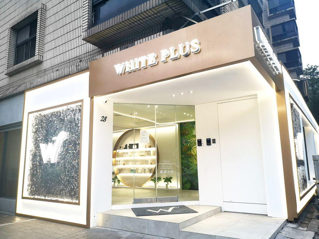 White Plus 全方位美妍淨白館
