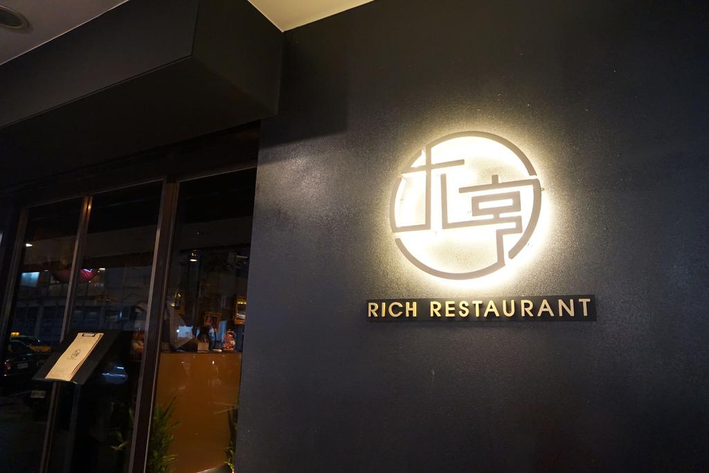 Rich大亨餐酒館/中山區餐酒館/中山區消夜/中山區網美餐廳推薦