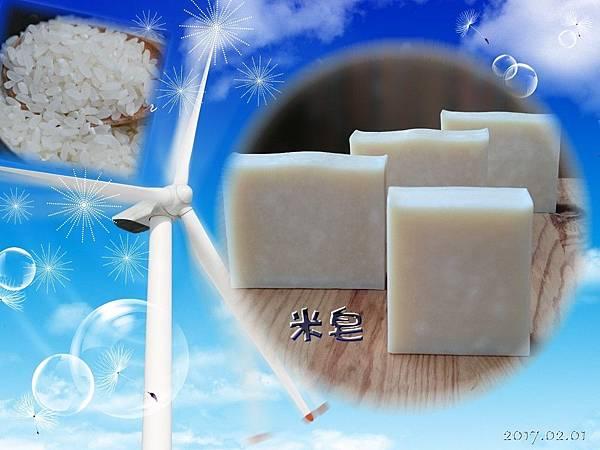 米皂.jpg