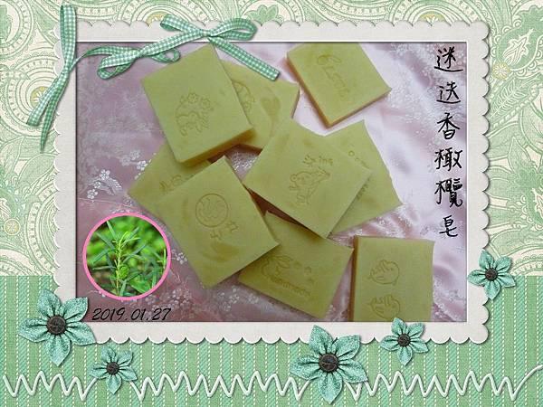 迷迭香橄欖皂