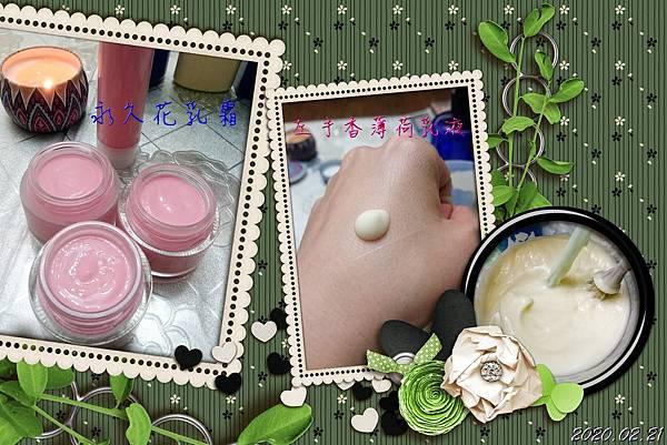 左手香薄荷乳液&永久花乳霜