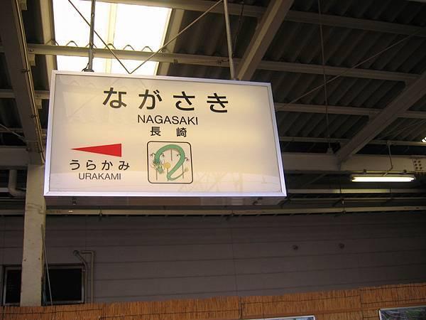 """有""""龍""""為標記的長崎車站"""