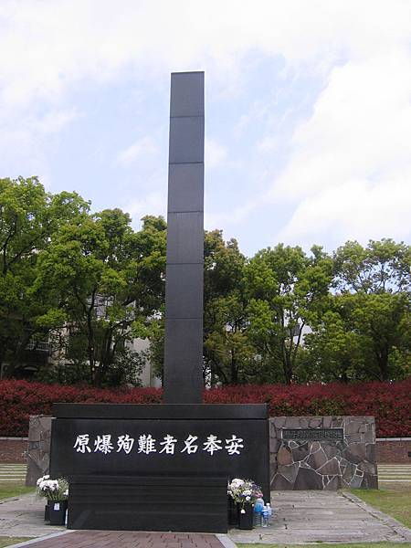 原爆和平公園-16
