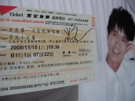 光良第一次台北演唱會-亞洲巡迴最終場