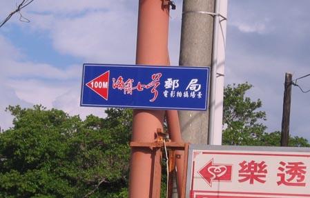 海角七號景點路標