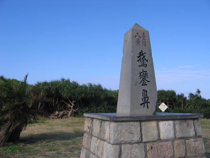 台灣八景鵝鑾鼻