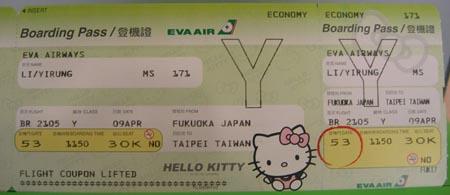 kitty登機證-回程