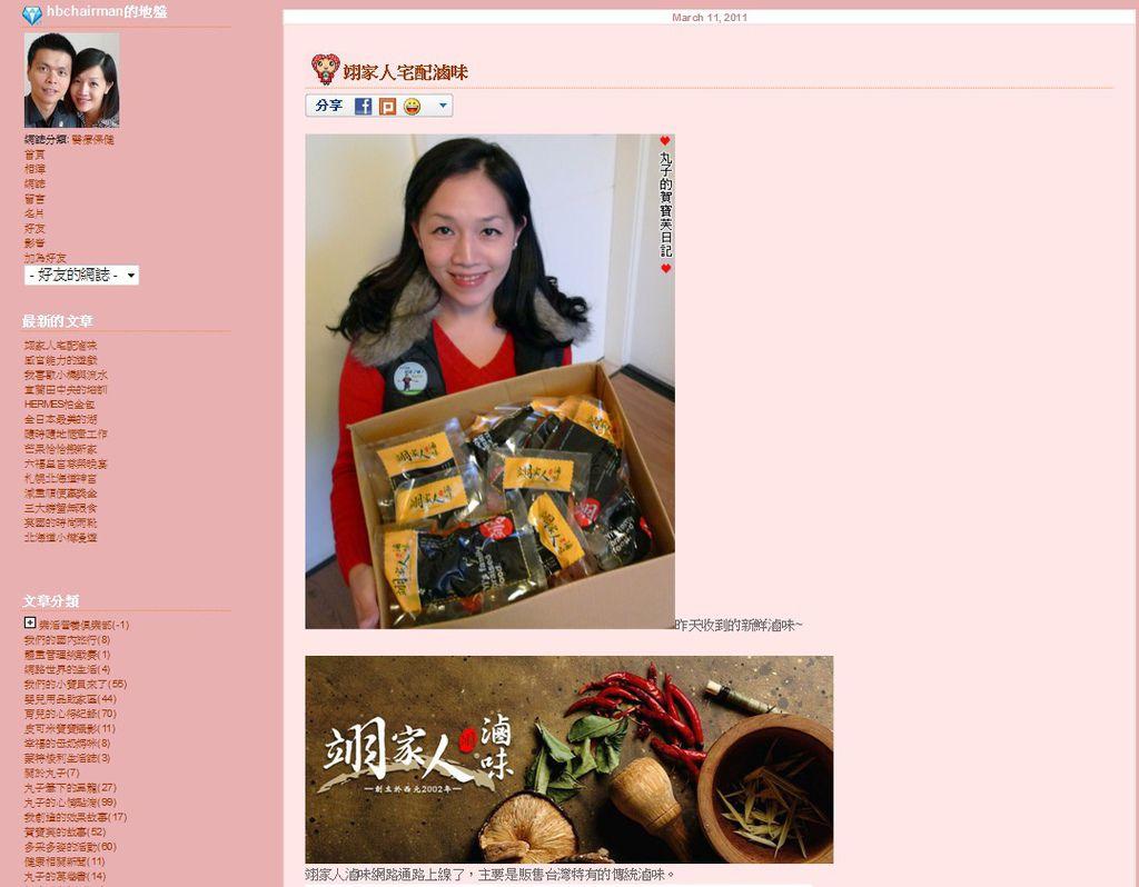 FireShot capture #001 - '翊家人宅配滷味' - www_wretch_cc_blog_hbchairman_11456082.jpg