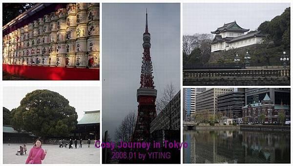 東京其他景點
