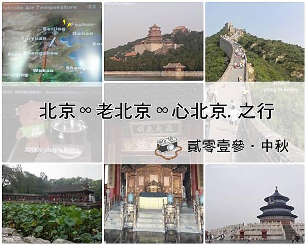 Beijing cover.jpg