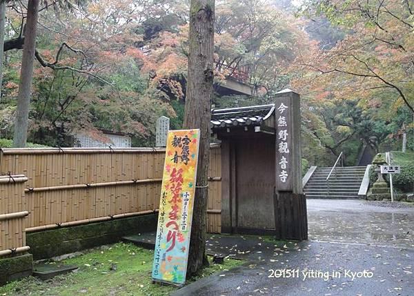 201511 京都洛南 今熊野觀音寺 01