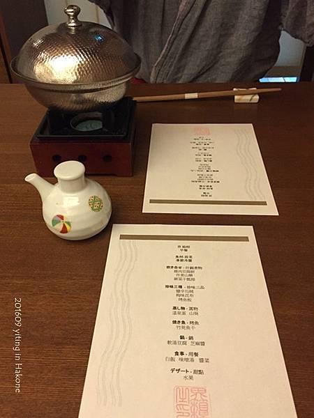 201609 界 箱根 29
