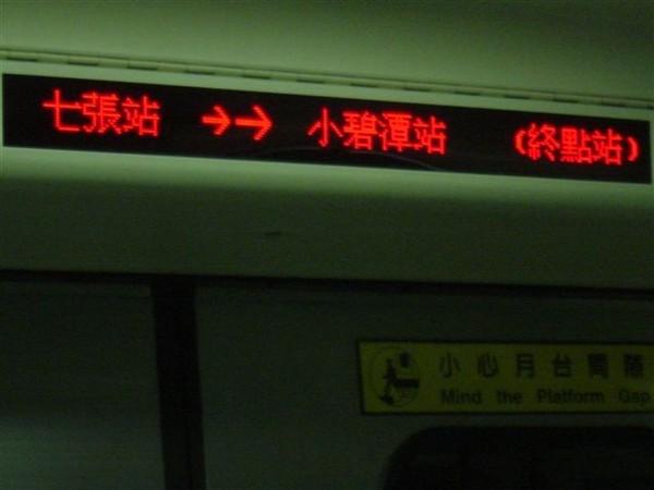 通往小碧潭