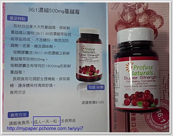 蔓越莓--瓶說.jpg