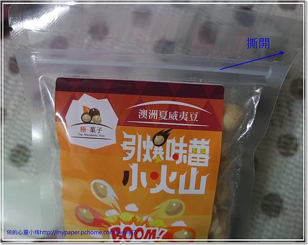 火山豆---豆-11