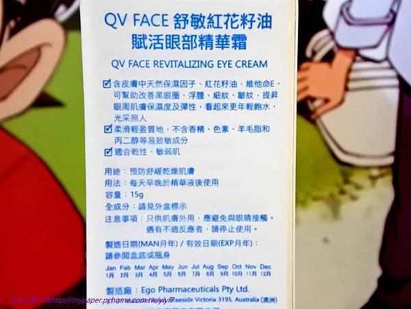 QV - 眼.jpg