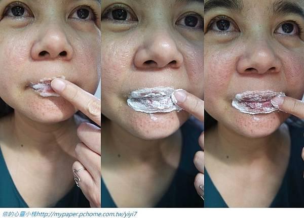 唇角質-4.jpg