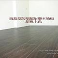 和室木地板(胡桃木)0195