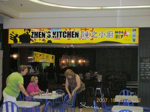 陳之小廚台灣式料理