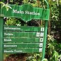 園區入口指示牌