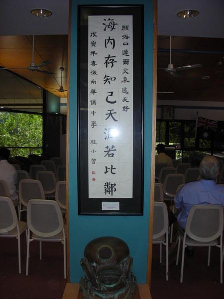 宣誓大廳內的匾額
