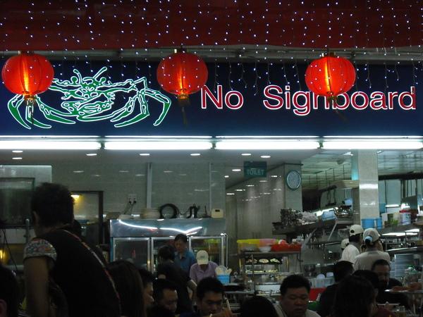 無招牌餐廳