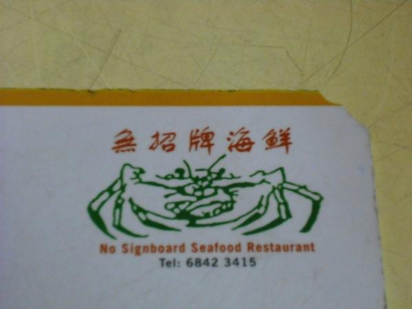 無招牌菜單上的logo