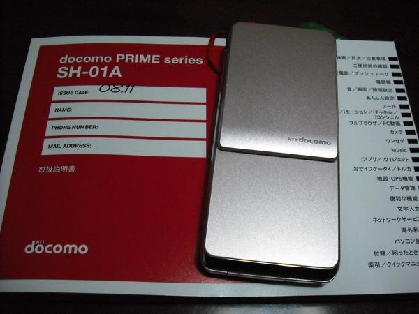 日系手機Sharp-SH01A