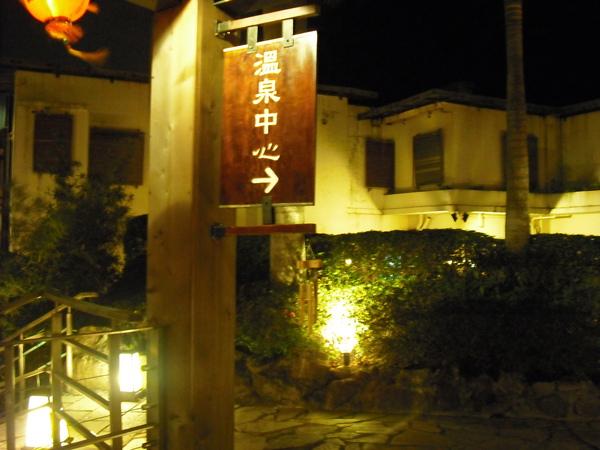 亞太溫泉會館