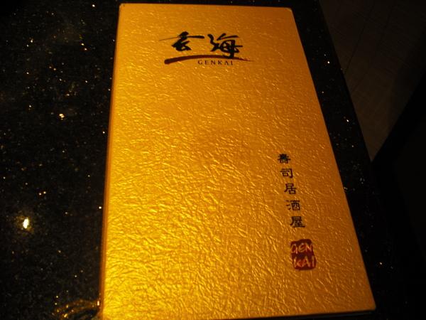 玄海日本料理菜單