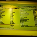 店內的爆米花菜單