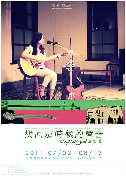 台中放送局unplugged音樂會 702-813每周六 晚上6點-8點多