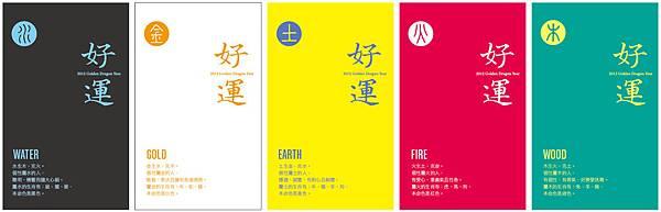 五行卡片-01.jpg