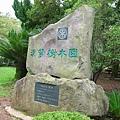 漢孥樹木園