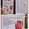 新竹餐廳 ☼ Chez Moi 882 來我家吧