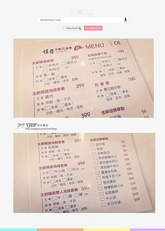 佳榮平價鐵板燒4063.jpg