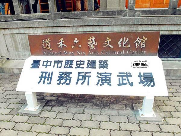 道禾六藝文化館_1683.jpg