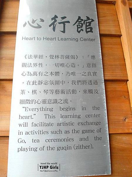 道禾六藝文化館_1688.jpg