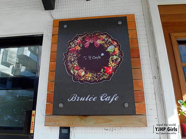 布蕾咖啡_0994.jpg