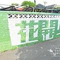台南善化胡厝寮彩繪村09