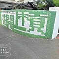 台南善化胡厝寮彩繪村10