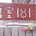舊室181