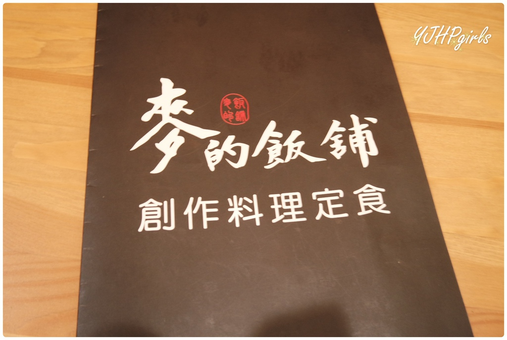麥的飯舖001.JPG