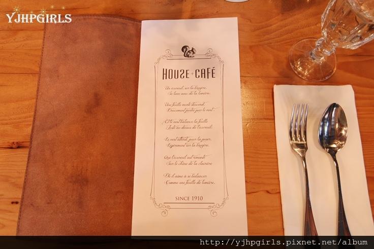 House Cafe 1.JPG