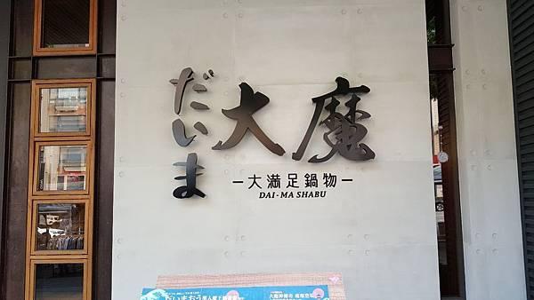 大魔,大滿足鍋物_190424_0049.jpg