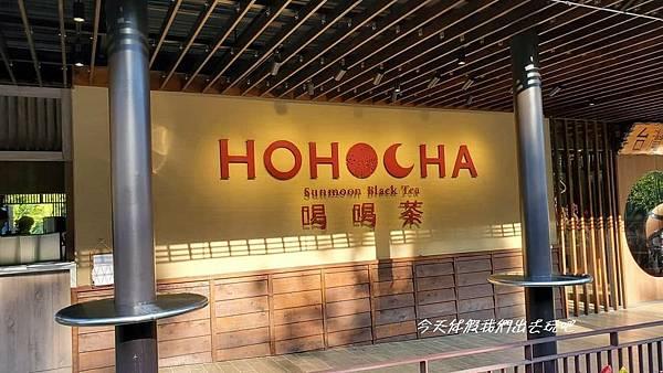 hohocha喝喝茶_191124_0001.jpg