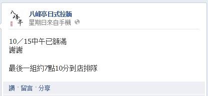八峰亭20121015午情形